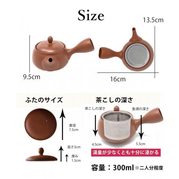 急須 常滑焼 朱 朱泥 深蒸し ステンレス 茶こし 300ml 日本製 きつさこ|daily-central|07