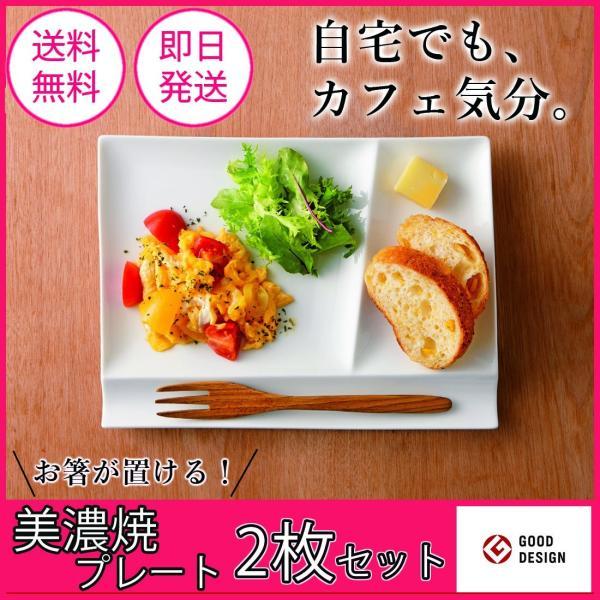 ランチプレート  皿 モーニングプレート イゾラパレット きつさこ 白 美濃焼き ギフト|daily-central