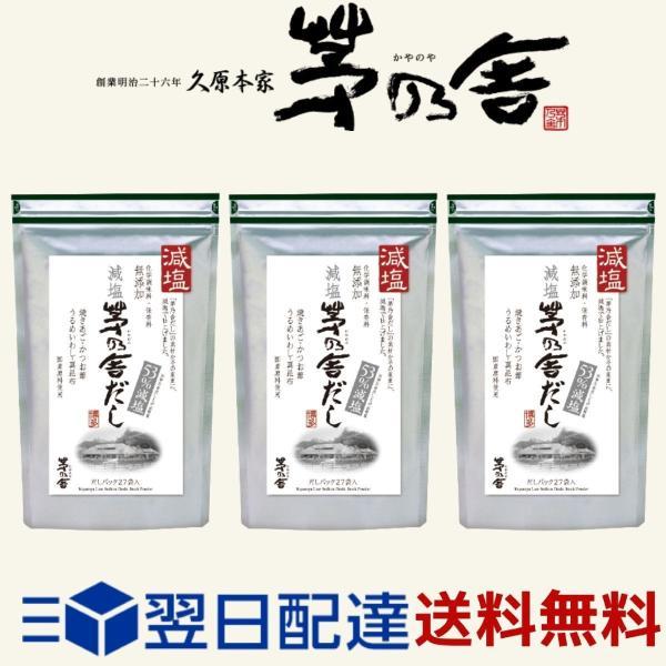 3袋セット 減塩 茅乃舎だし 8g×27袋  かやのやだし 出汁 国産原料 無添加 久原本家