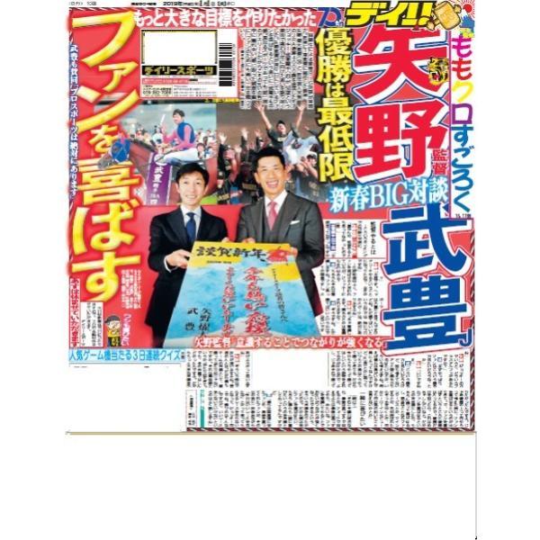 デイリースポーツ(東京版) 2019年1月1日(火)付 dailysports