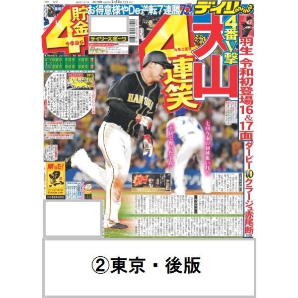 デイリースポーツ(東京版) 2019年5月25日(土)付 【 後版 】|dailysports