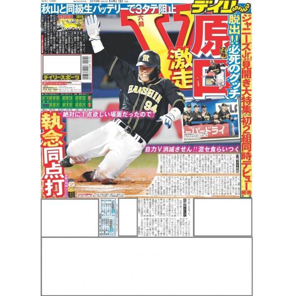 デイリースポーツ(東京版) 2019年8月9日(金)付|dailysports