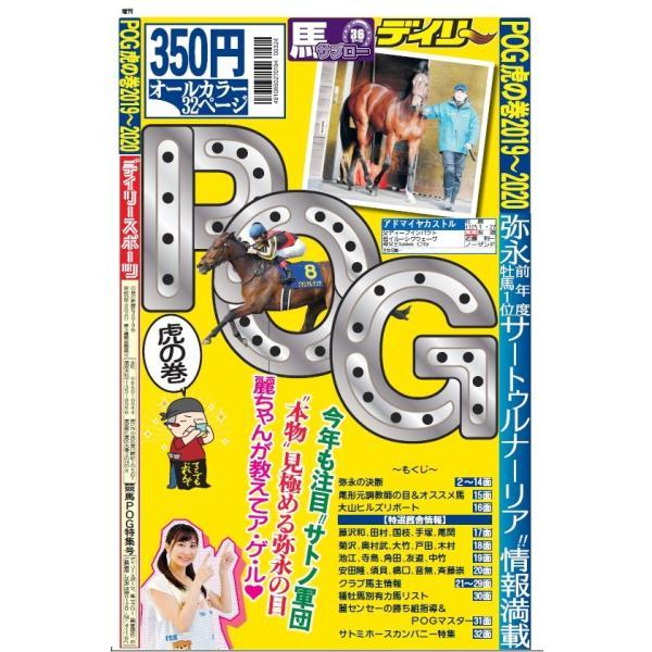 デイリースポーツ・馬サブロー特集号 「 POG虎の巻 」 dailysports