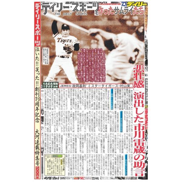 デイリースポーツ創刊70周年記念特集号「デイリースポーツを作ったサムライたち」|dailysports
