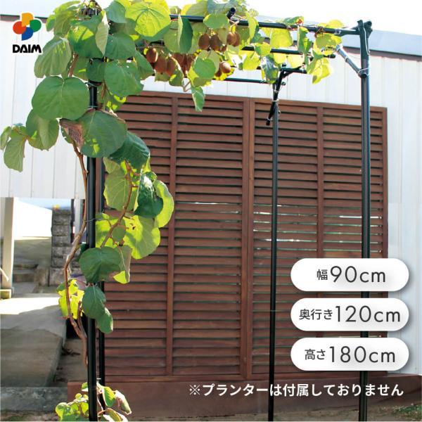 daim くだもの棚セット KT-S 90 パーゴラ ガーデンアーチ 藤棚 果樹棚 果物棚 ぶどう棚 ブドウ棚 葡萄棚 支柱 送料無料