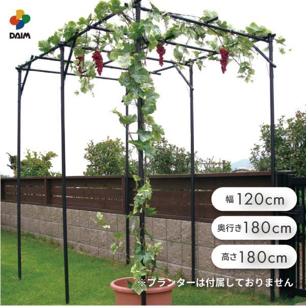 daim 果樹棚 くだもの棚セット KT-M 120 パーゴラ ガーデンアーチ 藤棚 果樹棚 果物棚 キウイ棚 ぶどう棚  送料無料