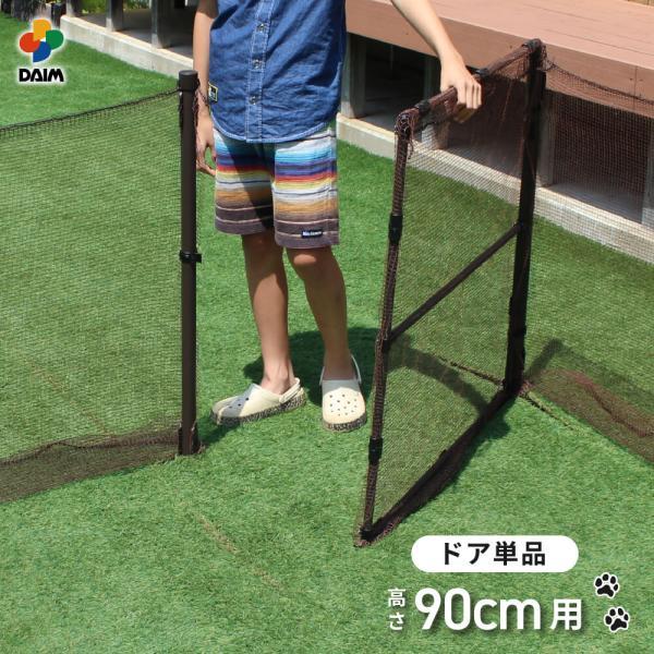 daim ドッグランセット用ドア 幅90cm×高さ90cm ドッグラン 柵 ペットサークル ドッグサークル 庭 犬 フェンス ネット サークル diy 自作 送料無料