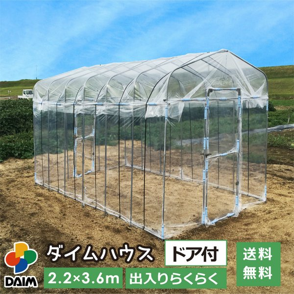 daim ダイムハウス ドア付 2.2m×3.6m ビニールハウス diy 小型 家庭用 家庭菜園 雨よけ 風よけ 保温 ミニハウス 花 野菜 栽培 資材 農業 ビニール 送料無料