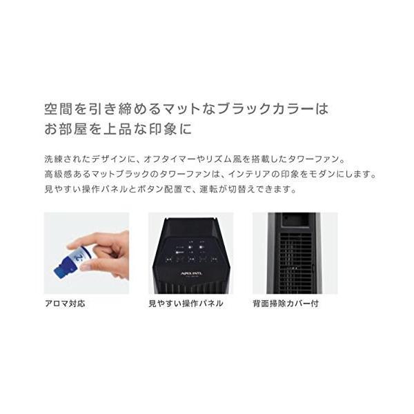 APIX スタイルタワーファン(リモコン付き) アロマ対応 ブラック AFT-636R-BK