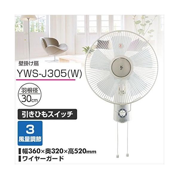 山善 30cm壁掛け扇メカ YWS-J305(W)の画像