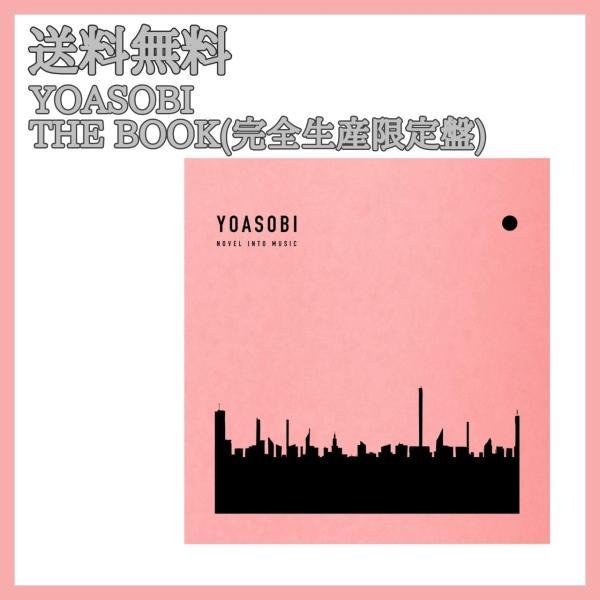 YOASOBITHEBOOK(完全生産 盤)
