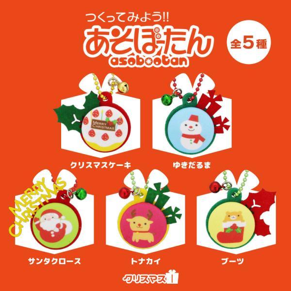 クリスマス 手芸キット くるみボタンで作る あそぼーたん ガチャカプセル入り クリスマスミニチャームキット