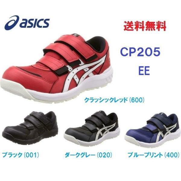 安全靴 アシックス CP205 ローカット 作業靴 2E 送料無料