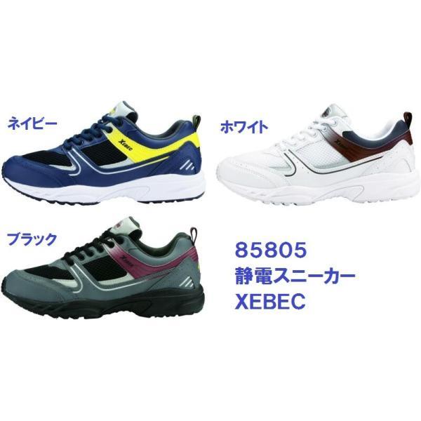 静電靴 ジーベック xebec 85805 静電スニーカー