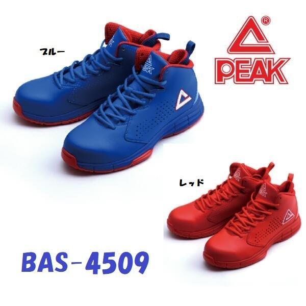 安全靴 ピークハイカット BAS-4509 PEAK JSAA A種認定