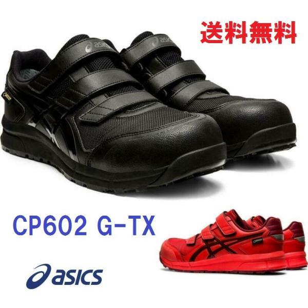 安全靴 アシックス CP602 G-TX 防水 ゴアテックス JSAA asics