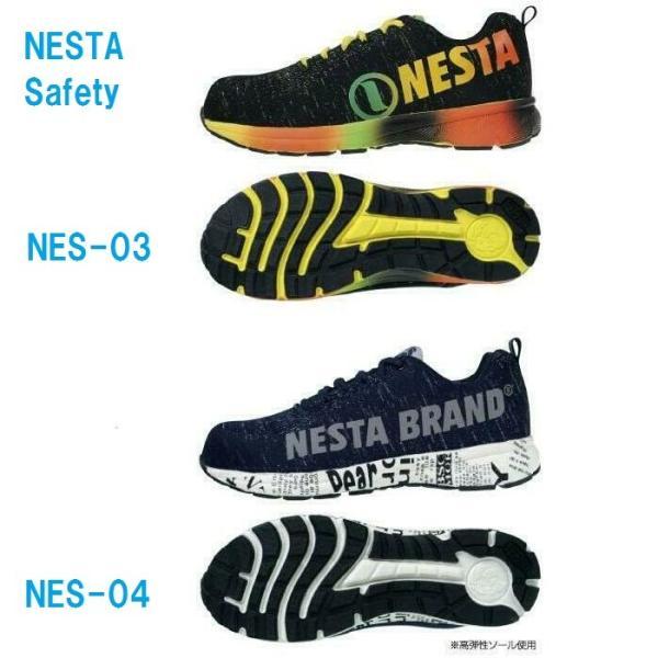 安全靴 ネスタ NES-03 NES-04 NESTA セーフティーシューズ