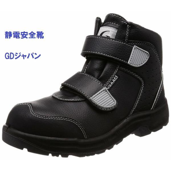 安全靴 静電仕様 ミドルカット マジック W1050 WORK WAVE GDジャパン (ジーデージャパン) 静電安全靴 23〜30cm