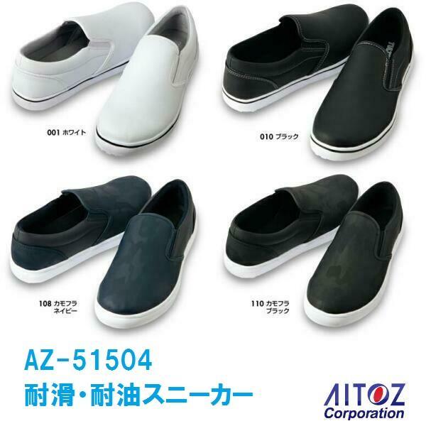 スニーカー 耐滑 耐油 AZ-51504 スリッポン 男女兼用 室内履き アイトス AITOZ