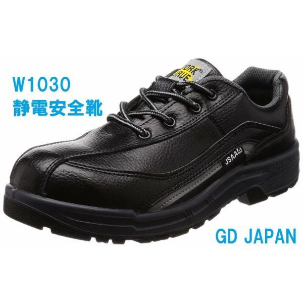 安全靴 静電仕様 ヒモ W1030 WORK WAVE GDジャパン (ジーデージャパン) 静電安全靴 23〜30cm