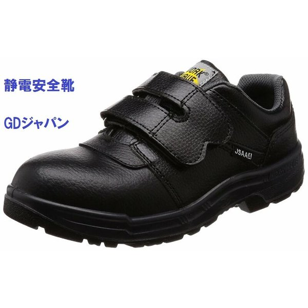 安全靴 静電仕様 マジック W1200 WORK WAVE GDジャパン (ジーデージャパン) 静電安全靴 23〜30cm