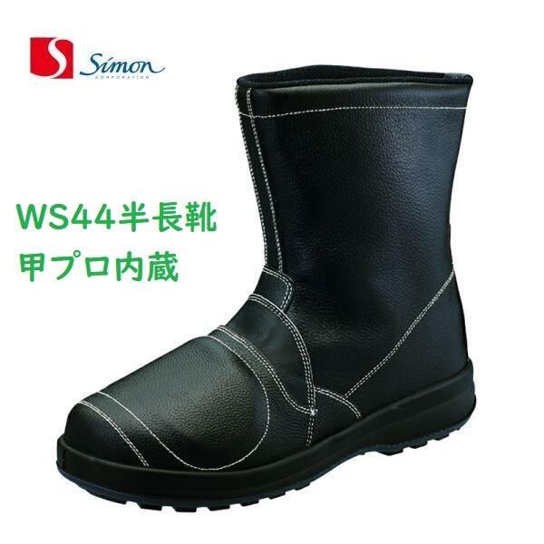 安全靴 シモン WS44半長靴甲プロ内蔵 29cm 30cm JIS規格 耐滑 simon