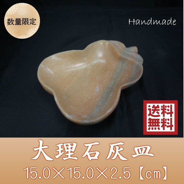 【レビューを書いて送料無料】 天然大理石】木葉型灰皿 15cm
