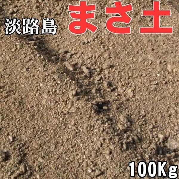 安心・安全[放射線量報告書付き] 真砂土 まさ土 まさど まさつち 庭土 園芸 水溜り補修 5mmまで 100kg(20kg×5袋)