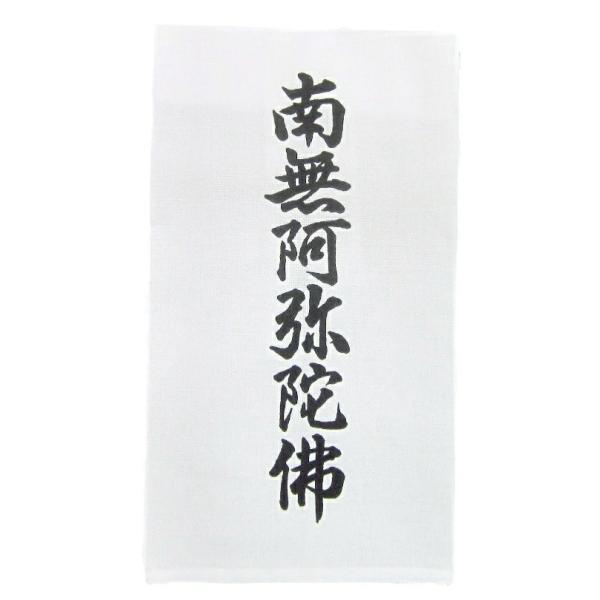 南 妙法 蓮華 経