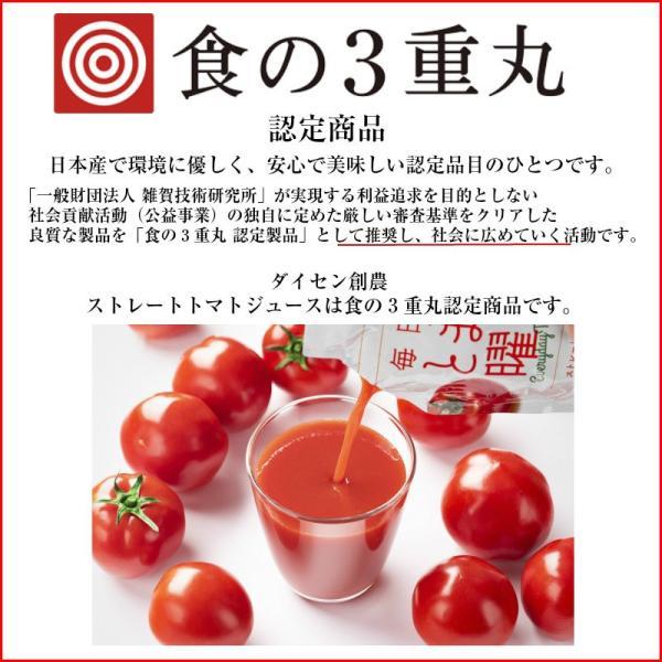 残り僅かで終了!【1パック増量】無添加 ストレート & 濃縮トマトジュース  150mg×5袋  送料無料 食塩無添加 リコピン たっぷり daisensounoushop 13