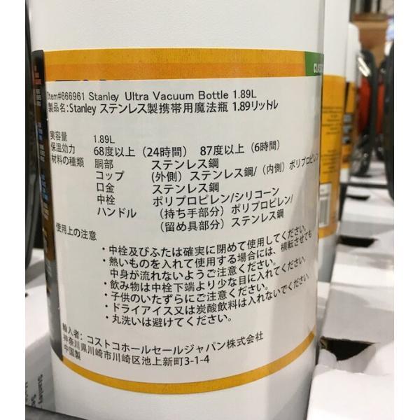 <送料無料>コストコ Costco 数量限定 #669961 STANLEY スタンレー 真空断熱ボトル 1.89L ホワイト 保温・保冷対応ステンレス製 携帯用魔法瓶【Z】|daishin-bussan3|02