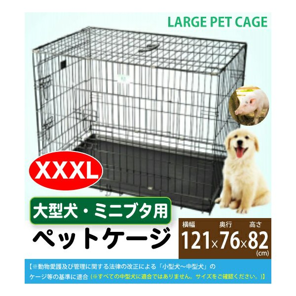 【数量限定】人気 ペットケージ 大型犬 ミニブタ ビッグ XXXLサイズ(YD048-5) 折りたたみ ルームケージ ビッグ 特大 ゲージ 送料無料