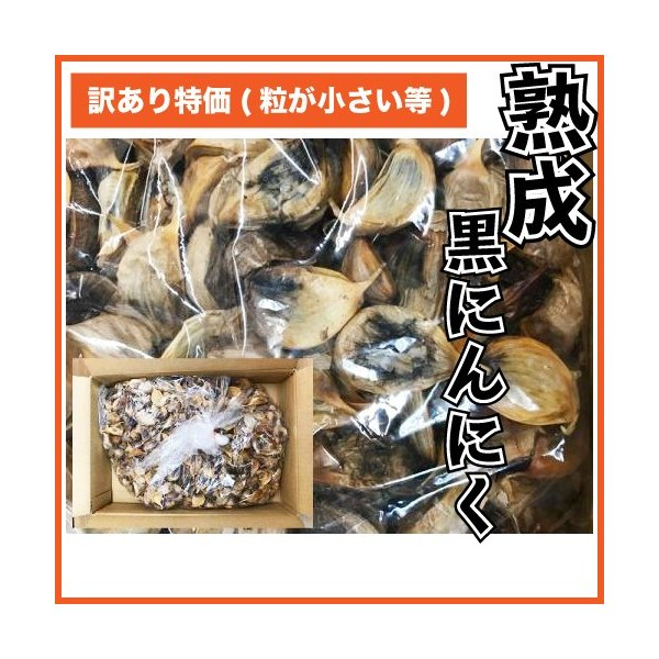 <徳用セット>青森県産 熟成 黒にんにく 500g×3セット(1.5kg) 訳あり(粒が小さい等) 健康 無添加 黒ニンニク 送料無料【MM】