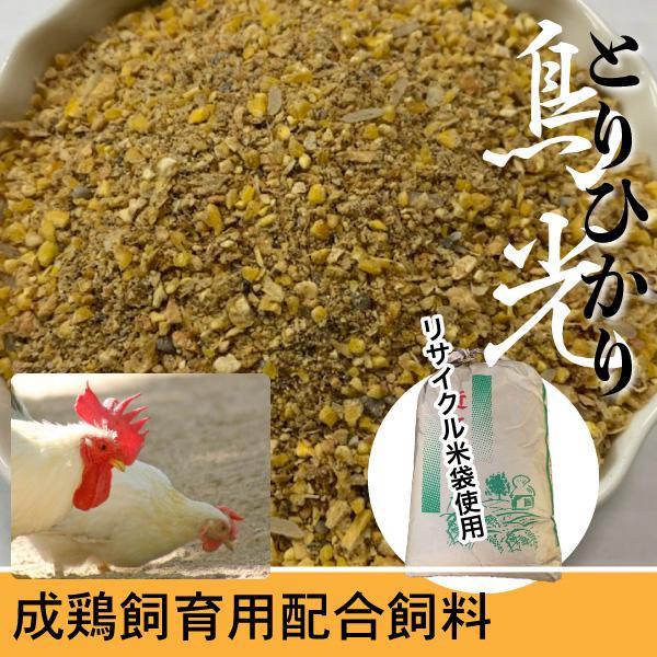 【10kg】にわとり えさ 鶏 飼料 とりひかり 鳥光 【再利用米袋使用】 成鶏飼育用配合飼料 にわとり えさ 鳥光 鳥の餌 養鶏 鶏 エサ 送料無料【DBP】
