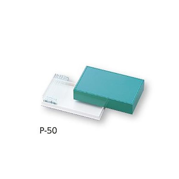 アズワン AS ONE  プレパラートボックス P-50 1-4615-03 [A100609]