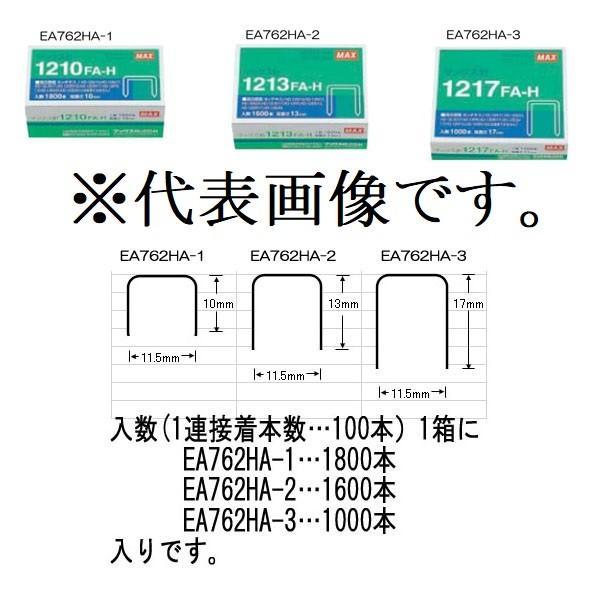 エスコ ESCO [ 70枚用]大型ホッチキス針 EA762HA-1 [I270201]