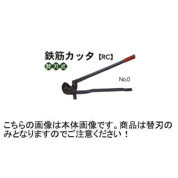 松阪鉄工所 MCC 鉄筋カッタ 替刃 RCE-0000 [A011121]