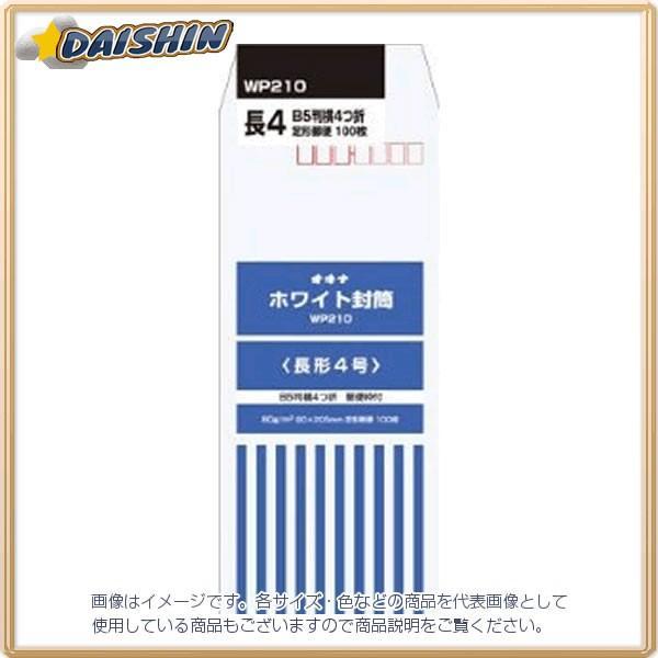 オキナ ホワイト封筒 80 長4 NO.210 [46975] WP210 [F020318]
