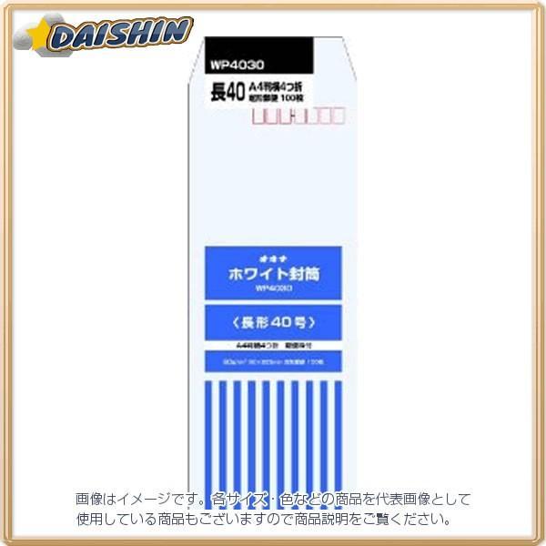 オキナ ホワイト封筒 長40 [46977] WP4030 [F020318]