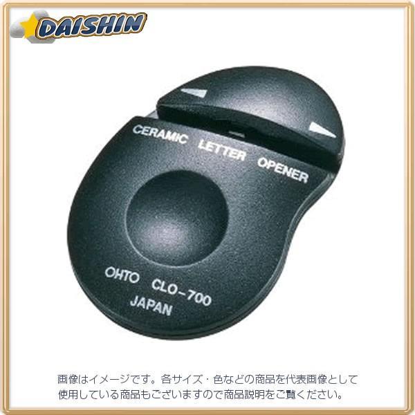 オート セラミックレターオープナー 黒 [30058] CLO-700クロ [F020310]