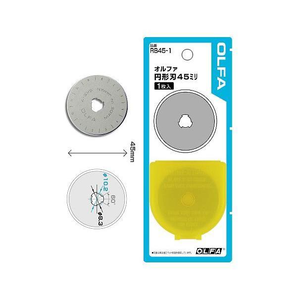 オルファOLFA替刃円形刃45mm1枚RB45-1 A011318