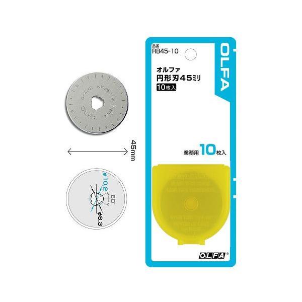 オルファOLFA替刃円形刃45mm10枚RB45-10 A011318