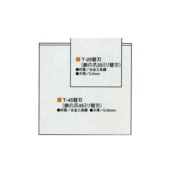 オルファOLFA替刃鉄の爪45mmXB18 A011322
