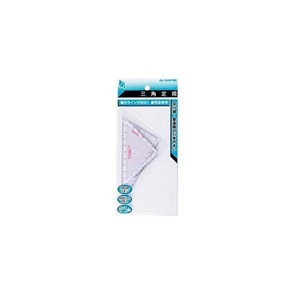 西敬 10cm三角定規セット(お名前シール付) [36134] PT-N4 [F070508]