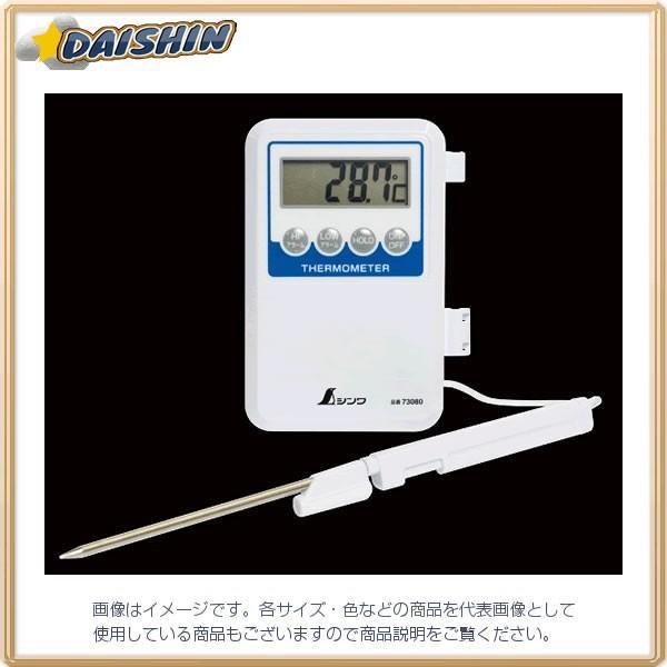 シンワ測定 デジタル温度計 H-1 隔測式 プローブ 防水型 No.73080 [A030711]