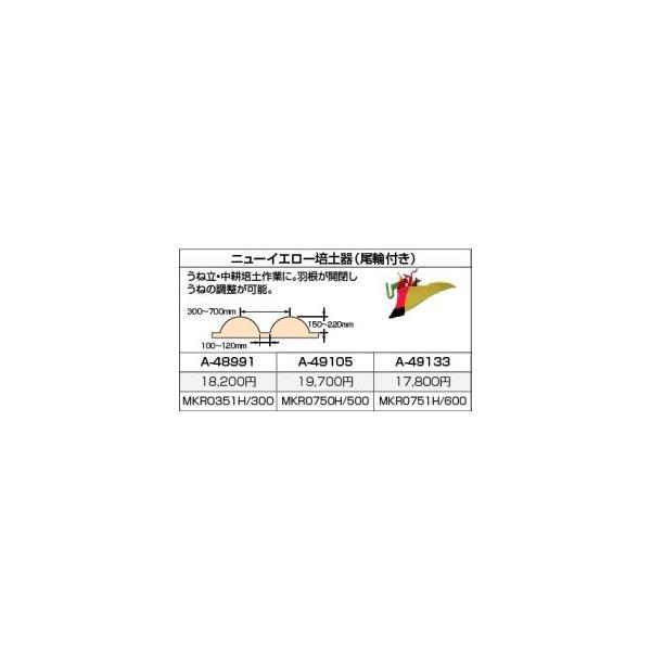マキタ makita ニューイエロー倍土器(尾輪付き) A-48991 [B040303]