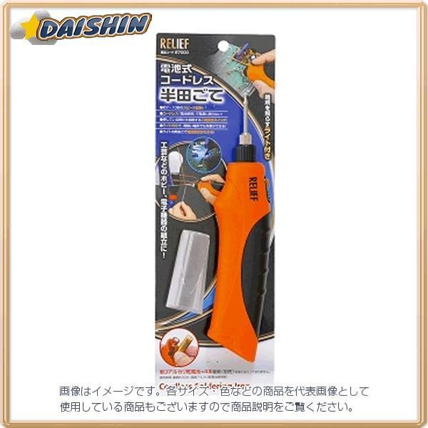 イチネンミツトモ 電池式コードレス半田ごて #87000  [A011622...
