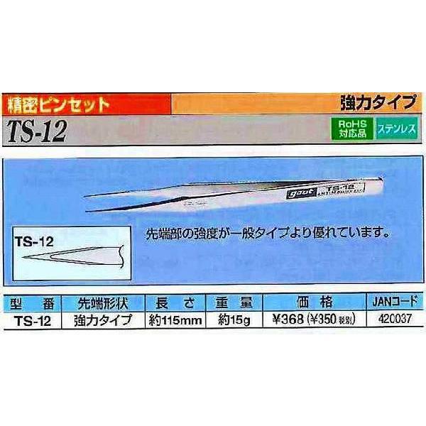 太洋電機産業 グット goot 精密ピンセット TS-13 [A011611]