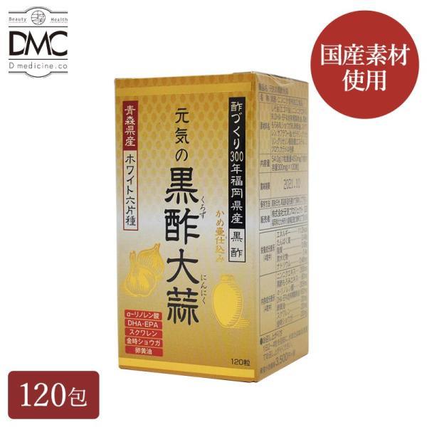免疫力 にんにく卵黄 黒酢 サプリ 元気の黒酢にんにく   国産 ニンニク