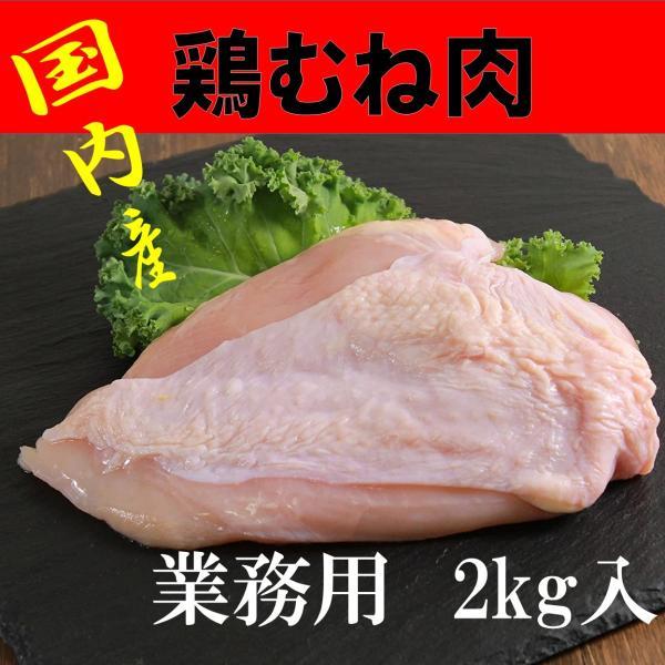鶏むね肉 6kg(2kg×3袋) とりむね むね肉 筋トレ タンパク質